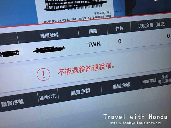 韓國首爾仁川機場退稅流程教學