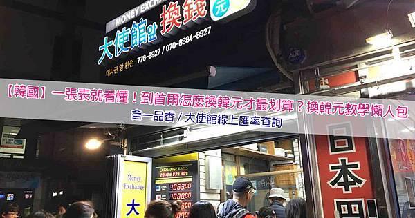 一張表就看懂!到首爾怎麼換韓元才最划算?換韓元教學懶人包