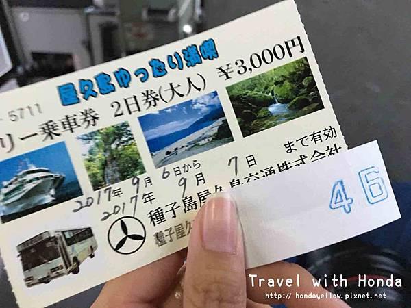 屋久島交通套票.jpg