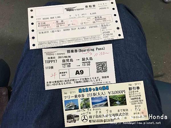 屋久島船票交通套票.jpg