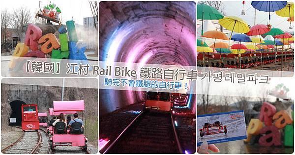 【韓國】江村Rail Bike鐵路自行車 가평레일파크|騎完不會鐵腿的自行車