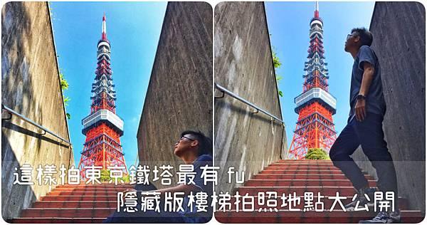 【日本】這樣拍東京鐵塔最有fu|隱藏版樓梯拍照地點大公開