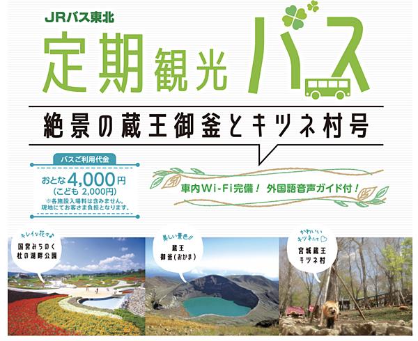 仙台出發JR巴士藏王狐狸村一日遊