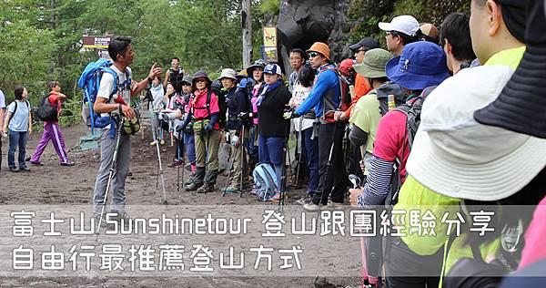 【日本】富士山Sunshinetour登山跟團經驗分享|自由行最推薦登山方式