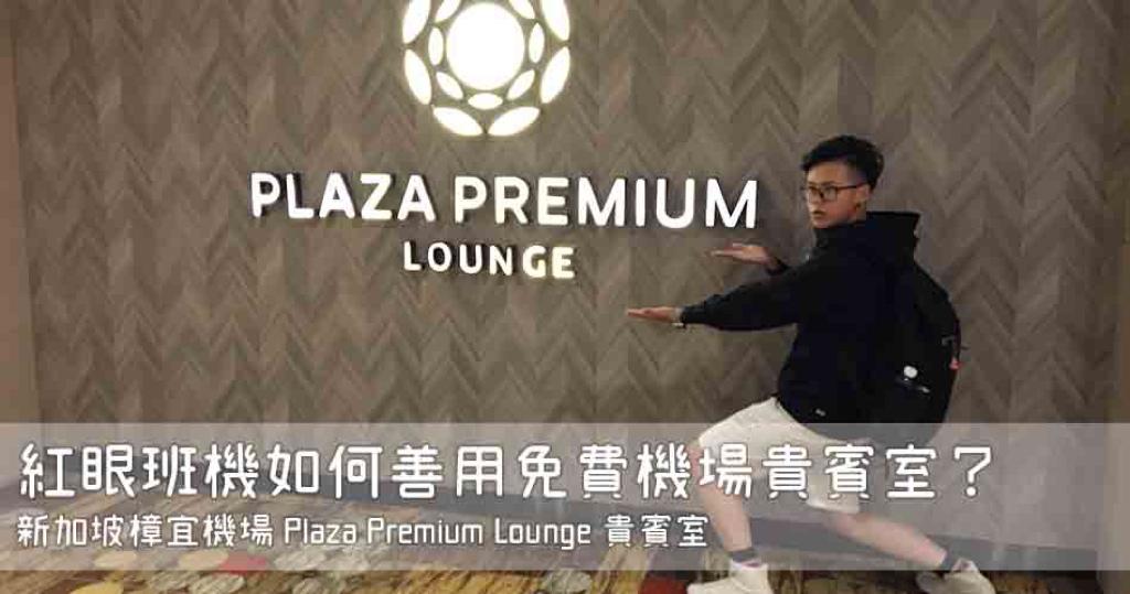 【新加坡】紅眼班機如何善用免費機場貴賓室?|樟宜機場Plaza Premium Lounge貴賓室