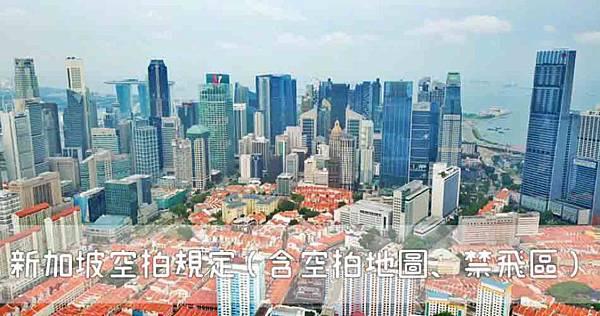 【攝影】2018新加坡空拍規定(含空拍地圖、禁飛區)