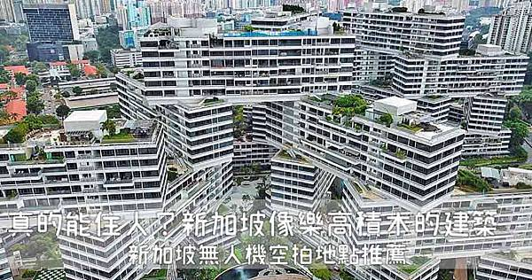 【新加坡】真的能住人嗎?新加坡像樂高積木的建築|新加坡無人機空拍地點推薦