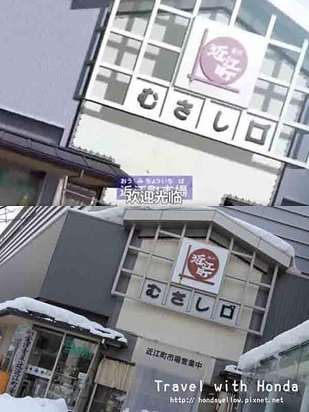 名偵探柯南日本中部劇中場景-近江市場