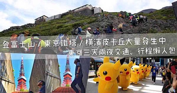 【日本】登富士山+東京鐵塔+橫濱皮卡丘大量發生中|東京三天兩夜交通、行程懶人包