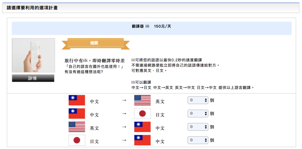 globalwifi優惠網路分享器菲律賓網路推薦
