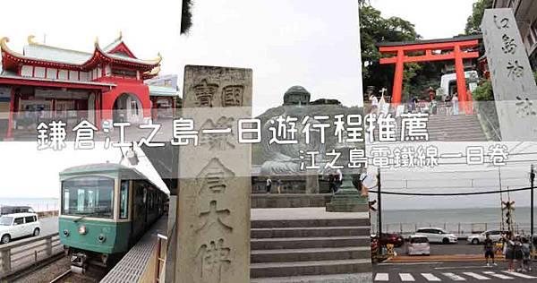 【日本】鎌倉江之島一日遊行程推薦|江之島電鐵線一日卷