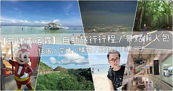 菲律賓宿霧|自助旅行行程/住宿/交通/景點/購物/網路/推薦APP懶人包