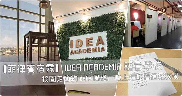 【菲律賓|宿霧】IDEA ACADEMIA語言學校|校園走簡約cafe風格,晚上還能看宿霧夜景