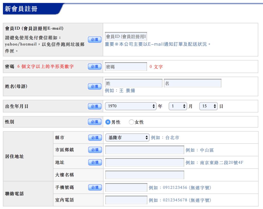 globalwifi優惠網路分享器日本網路推薦