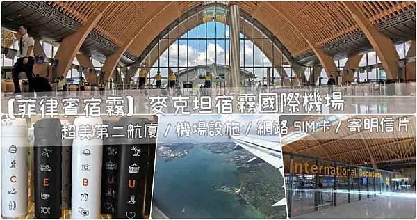 【菲律賓|宿霧】麥克坦宿霧國際機場超美第二航廈|機場設施%2F網路SIM卡%2F寄明信片