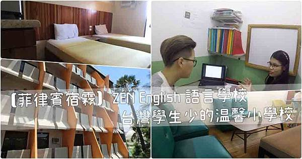 【菲律賓|宿霧】ZEN English語言學校|台灣學生少的溫馨小學校