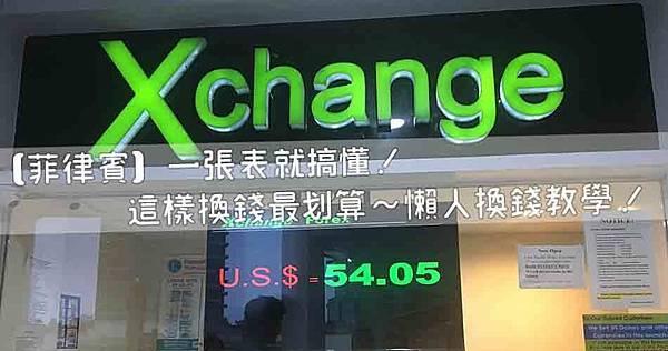【菲律賓】一張表就搞懂!菲律賓這樣換錢最划算~懶人換錢教學!