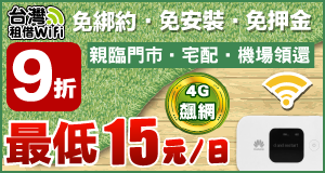 wifi-rental網路分享器含折扣