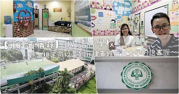 【菲律賓|宿霧】UV語言學校|符合規定可以拿到菲律賓維薩亞大學的證書喔