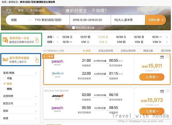 funtime機票比價網找廉價航空便宜機票