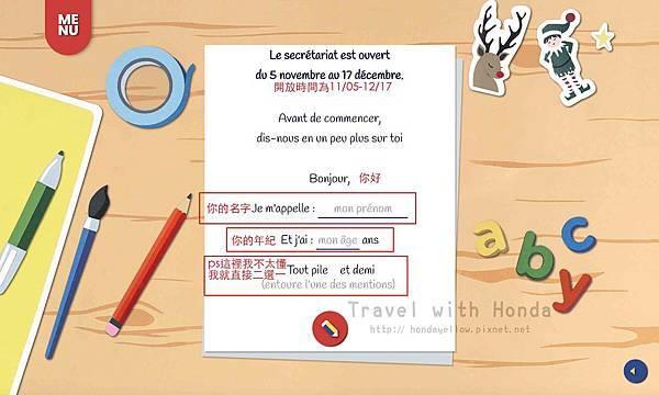 2018法國聖誕老公公網站翻譯教學