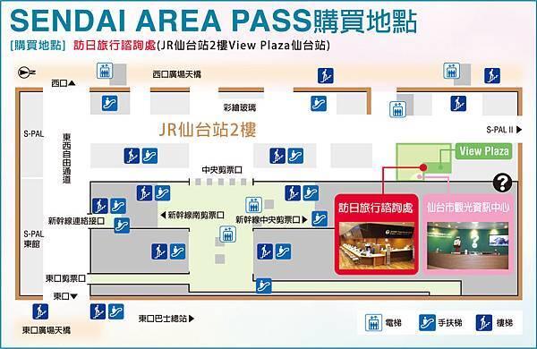 SENDAI AREA PASS仙台一日券購買地點