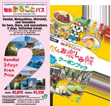 SENDAI MARUGOTO PASS仙台兩日券