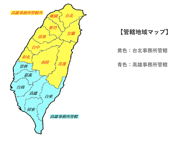 日本打工度假簽證申請送件地點