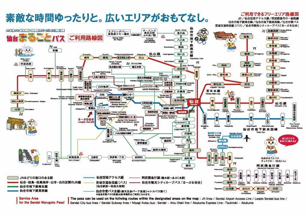 仙台觀光兩日券 Sendai Marugoto Pass路線圖.jpg