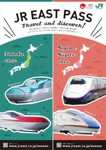 JR東日本鐵路周遊券(東北地區)JR East PASS