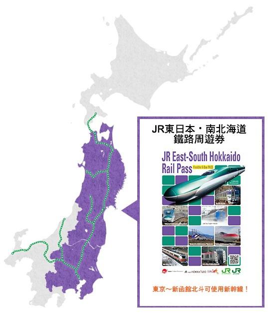 JR 東日本・南北海道鐵路周遊券.jpg