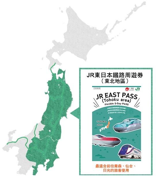 JR 東日本周遊券(東北地區).jpg