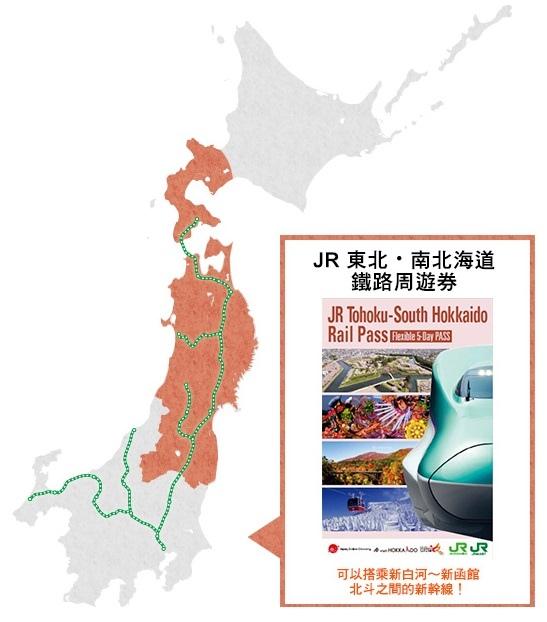 JR 東北・南北海道鐵路周遊券.jpg