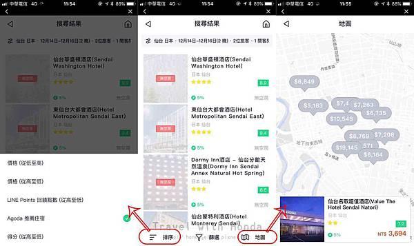line旅遊分享行程找景點便宜住宿機票教學