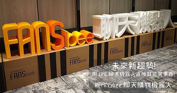 【3C】未來新趨勢!用LINE聊天機器人直接就能買東西!FANSbee聊天購物機器人說明會