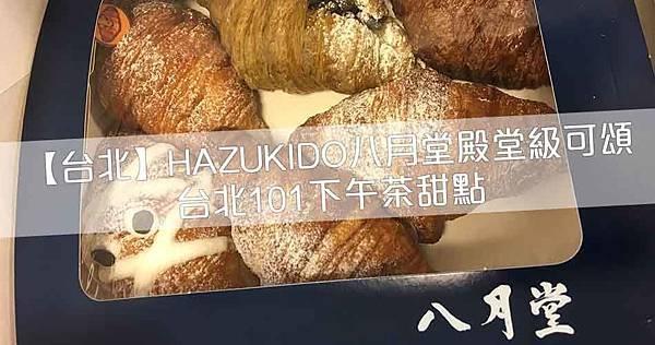 【台北】HAZUKIDO八月堂殿堂級可頌台北101下午茶甜點