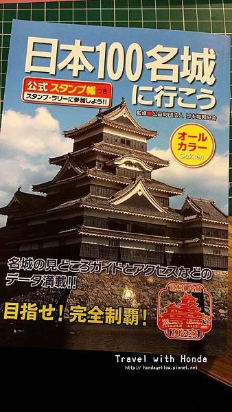 日本100名城