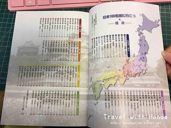日本100名城全部
