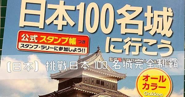 【日本】挑戰日本100名城完全制霸.jpg