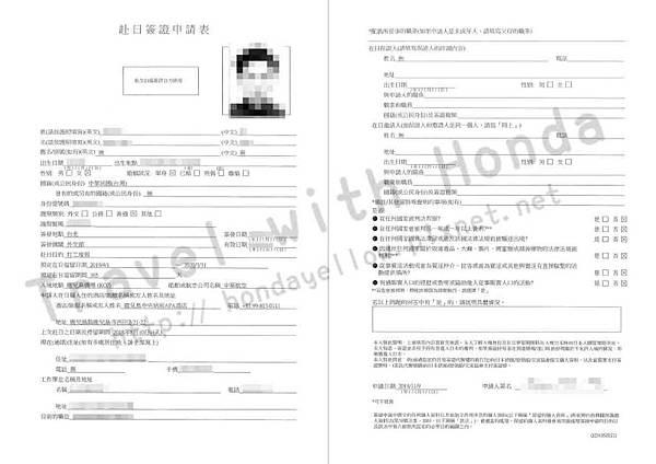 日本打工度假申請申請表範本