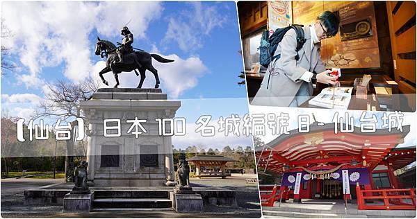 仙台日本100名城編號8仙台城.jpg