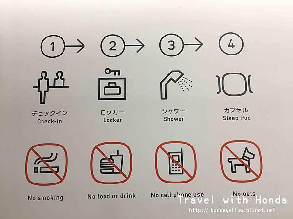 9h nine hours九小時膠囊旅館規定公告