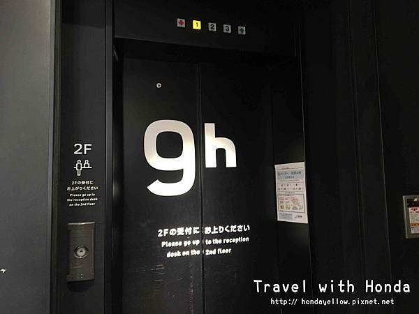 9h nine hours九小時膠囊旅館一樓
