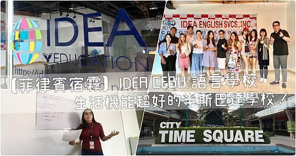 菲律賓宿霧IDEA CEBU語言學校生活機能超好的半斯巴達學校.jpg