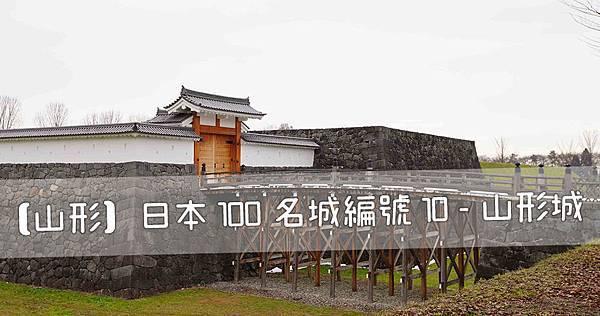【山形】日本100名城編號10 - 山形城