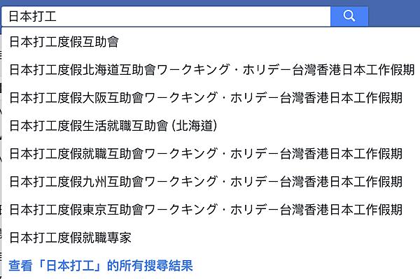 日本打工度假找工作住宿