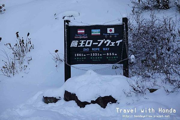 日本東北山形藏王樹冰纜車