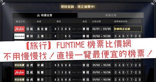 【旅行】FUNTIME機票比價網|不用慢慢找!直接一覽最便宜的機票!!