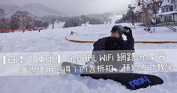 日本東北GLOBAL WiFi網路分享器實際使用心得內含折扣、預約方式教學.jpg