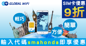GLOBAL WiFi網路sim卡折扣